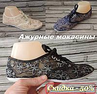 Гипюровые женские балетки, мокасины сетка на шнурках. Летняя женская обувь.