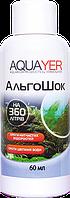 AQUAYER АльгоШок средство против водорослей в аквариуме 60мл