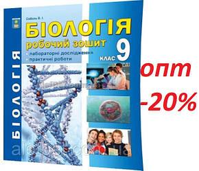 9 клас / Біологія. Робочий зошит підручника / Соболь / Абетка