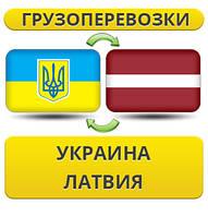 Грузоперевозки из Украины в Латвию