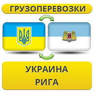 Грузоперевозки из Украины в Ригу