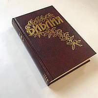 Библия Геце на русском языке, среднего размера в твердом переплети, каноническая, (христианская книга)