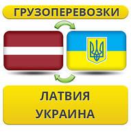 Грузоперевозки из Латвии в Украину
