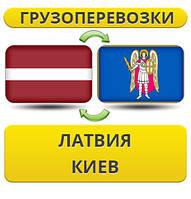 Грузоперевозки из Латвии в Киев