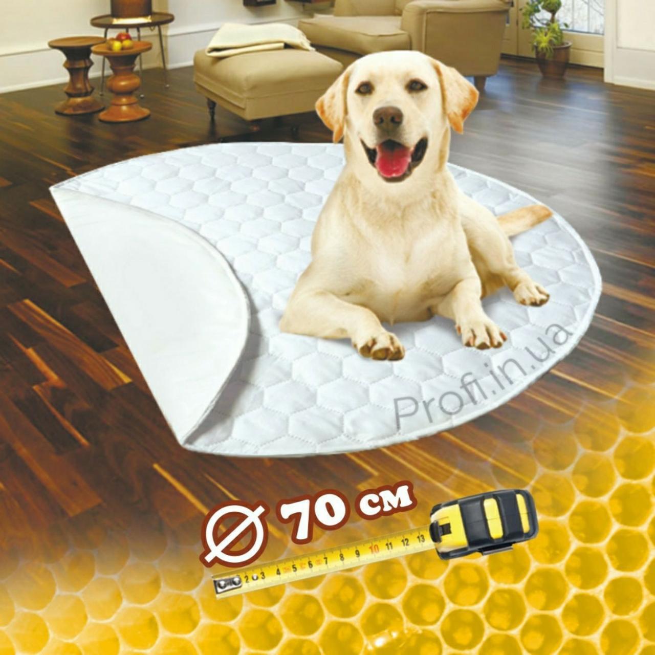 Многоразовая пеленка для собак круглая диаметр  Ø70 см непромокаемая БЕЛАЯ
