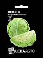 Семена ранней капусты б/к Нозоми F1 20 шт