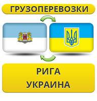 Грузоперевозки из Риги в Украину