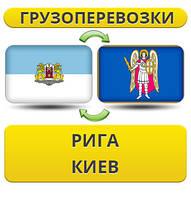 Вантажоперевезення з Риги до Києва