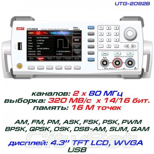 UNI-T UTG2082B генератор сигналов произвольной формы,80МГц,320МВ/с.,возможна калибровка в УкрЦСМ