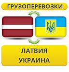 Из Латвии в Украину