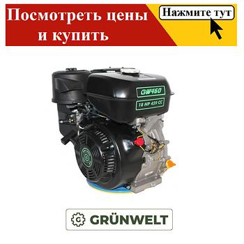Двигуни GrunWelt
