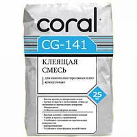 CG-141 Клей для минер. ваты и пенополист. плит 25кг