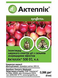 Инсектицид Актеллик 6 мл Syngenta 1521
