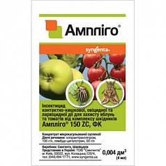 Инсектицид Амплиго 150 ZC ф.к. 4 мл Syngenta 1522