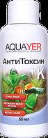 AQUAYER АнтиТоксин+К для акваріумної води 60мл
