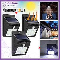 Комплект фасадных светильников  с датчиком движения (3 шт), Садовый светильник