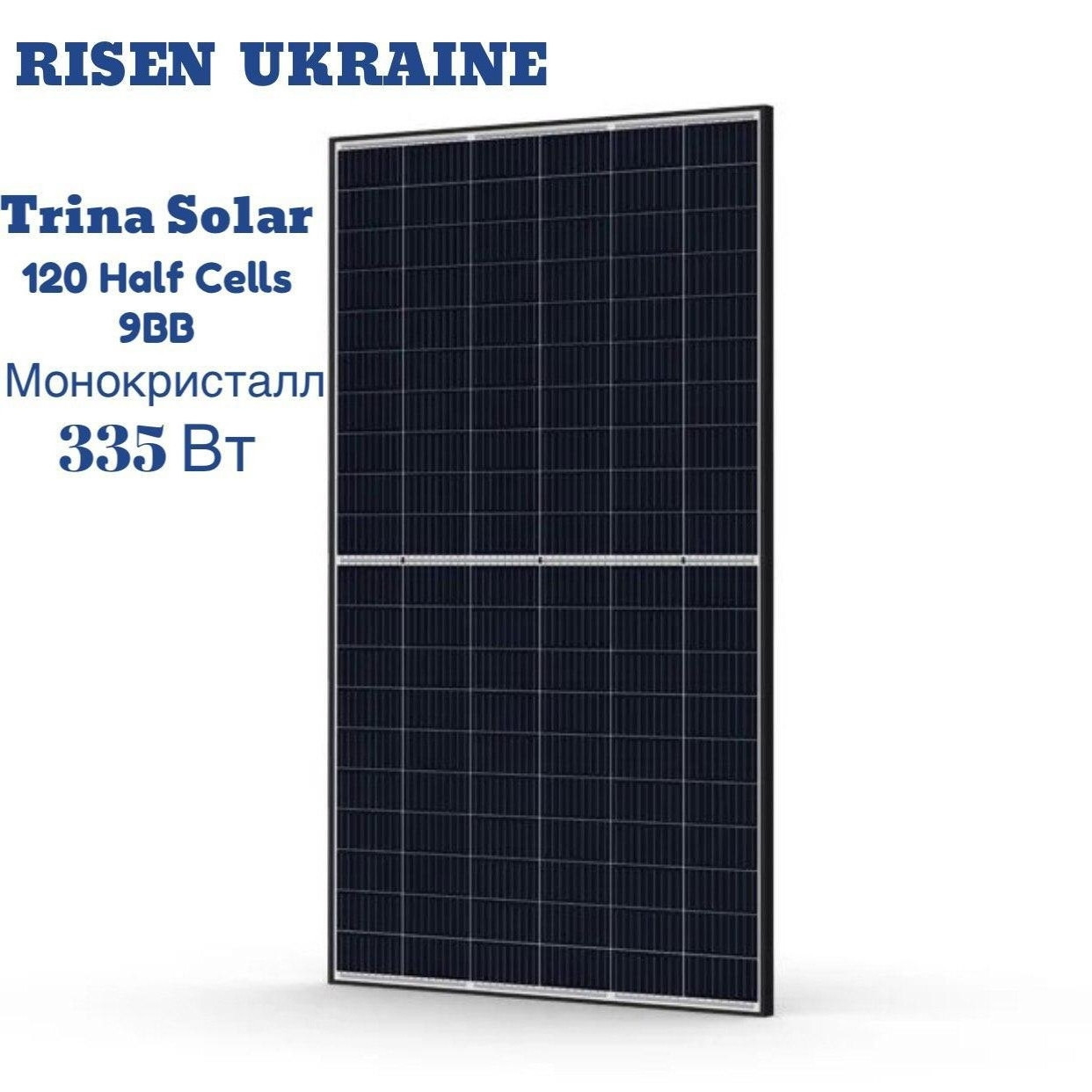 Солнечная  батарея Trina Solar TSM-DE06M.08 (II) HONEY mono 120 half cells 335W