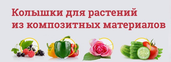 Опоры и колышки для цветов и растений  Ø 6 мм (0,5 метра)