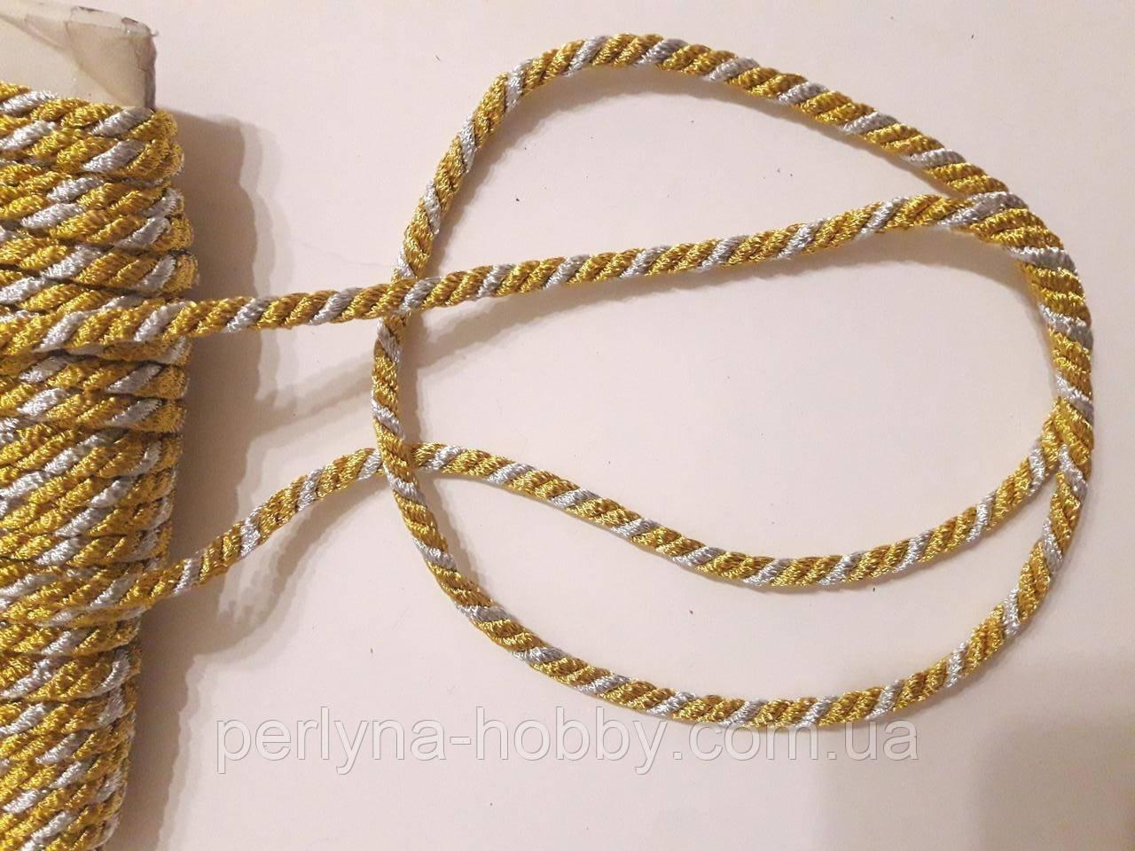 Шнур текстильный декоративный, Шнур текстильний  люрексовий 4,5 мм.  Золото-срібло. Ціна за 1 метр.