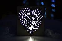 Светильник из дерева с текстом Слушай свое сердце, фото 1