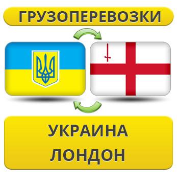 Грузоперевозки из Украины в Лондон