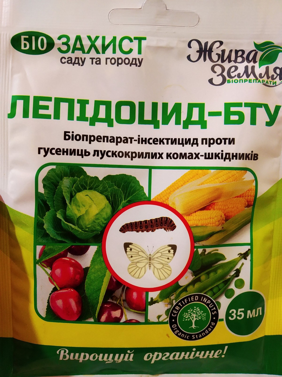 """Биоинсектицид """"Лепидоцид-БТУ"""" безопасный для людей, животных, пчел 35 мл на 5 л воды, Украина"""