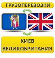 Грузоперевозки из Киева в Великобританию