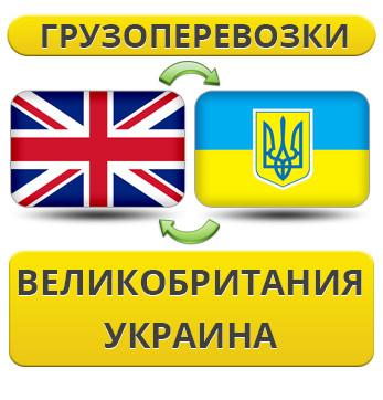 Грузоперевозки из Великобритании в Украину