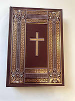 Библия настольная с крупным шрифтом, твердый переплет, большего формата (русский синодальный перевод)