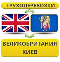 Грузоперевозки из Великобритании в Киев