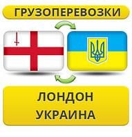 Грузоперевозки из Лондона в Украину