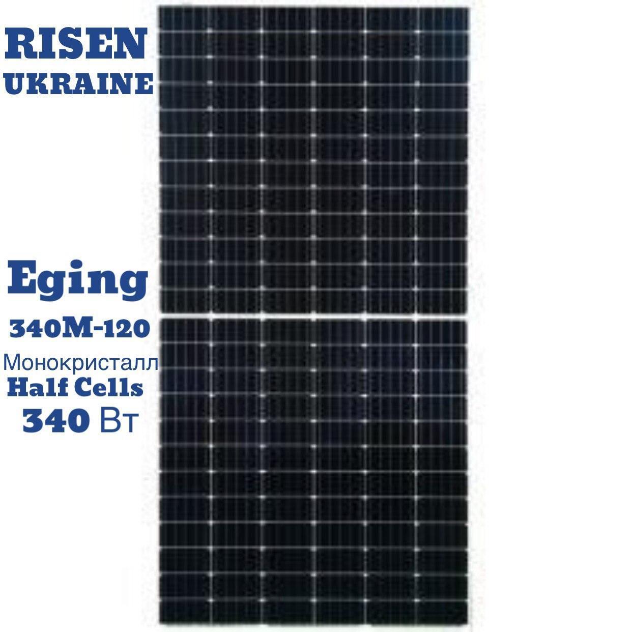 Солнечная батарея Eging EG-M120-340W-HC TIER 1 монокристалл 340Вт