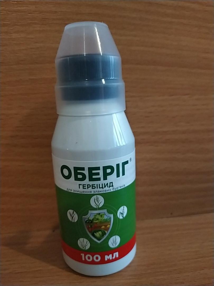 Гербицид ОБЕРЕГ 100 мл (15 соток)