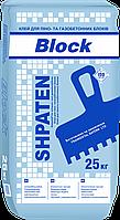 Клей для піно - та газобетонних блоків SHPATEN BLOK/25кг