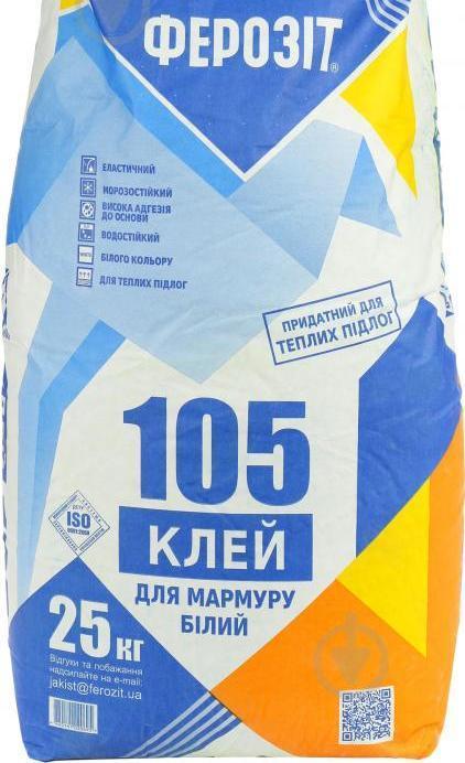 Клей для мармуру Ферозіт 105/25