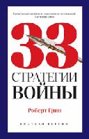 33 стратегии войны Роберт Грин