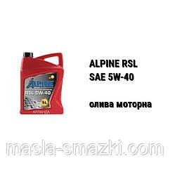 SAE 5W-40 олива моторна ALPINE RSL (5 л)
