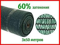 Сетка затеняющая 60% размер 3х50м, теневая, заборная, фасадная, на метраж!