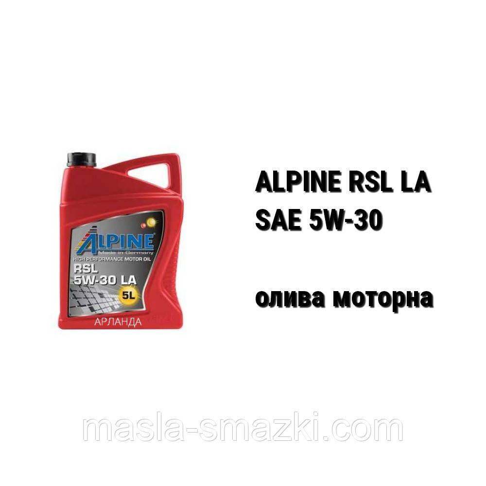SAE 5W-30 олива моторна ALPINE RSL LA (5 л)