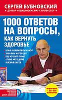 Бубновский 1000 ответов на вопросы, как вернуть здоровье