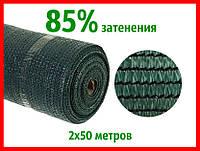 Сетка затеняющая 85% размер 2х50м, теневая, заборная, фасадная, на метраж!