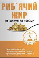 Капсули ENJEE Риб'ячий жир 1000 мг 30 шт..