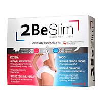 2Be Slim - диетическая добавка для похудения, 30 таб на день + 30 таб на ночь