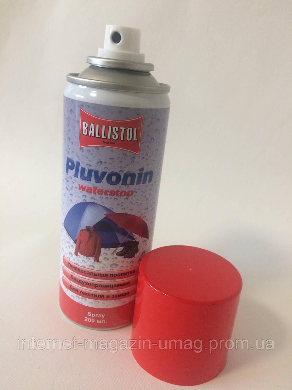 Пропитка Ballistol Pluvonin водоотталкивающая 200 мл