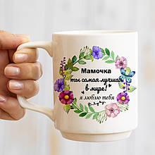 Чашка для мамы с фото