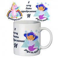 Чашка с принтом  Единорог-русалочка