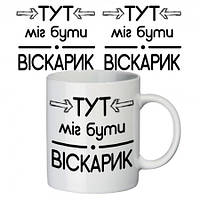 Чашка с принтом  Віскарик