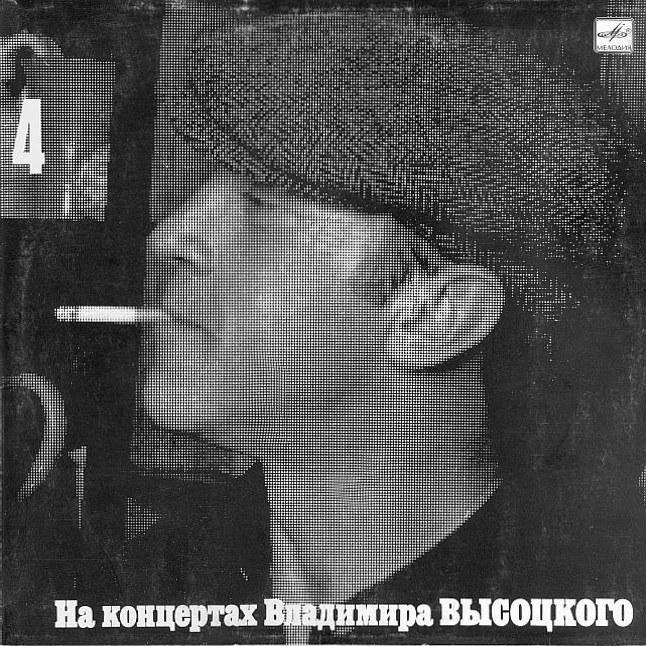 Пластинка виниловая На концертах Владимира Высоцкого №04. Песня о друге
