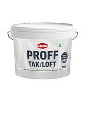 Фарба для стель матова Gjoco Proff Tak/Loft, 9 л