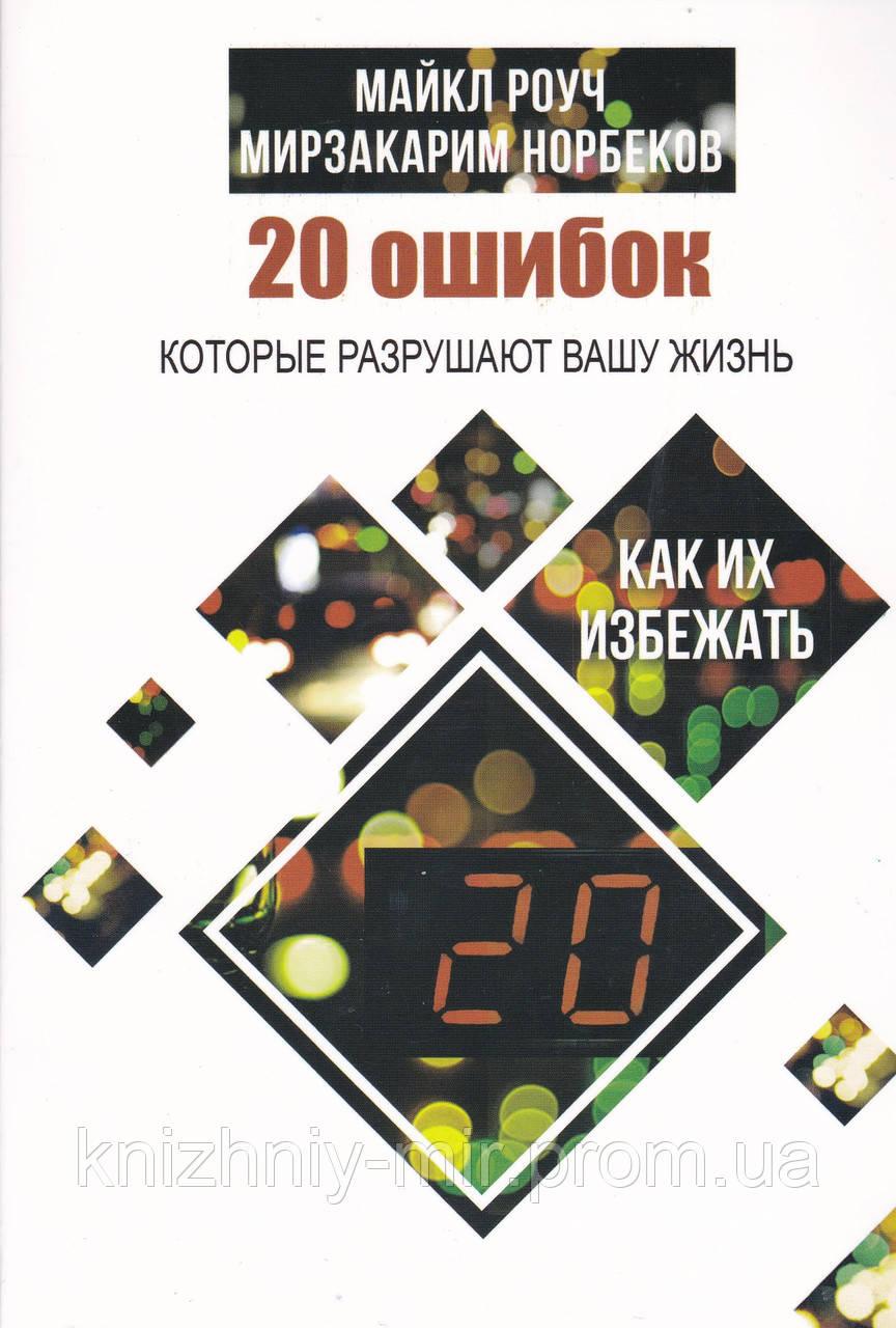Книга Роуч, Норбеков  20 ошибок, которые разрушают вашу жизнь, и как их избежать